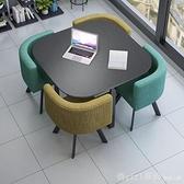 簡約接待桌椅組合洽談桌店鋪會客桌椅辦公室休閒小圓桌方餐桌北歐 元旦狂歡購 YTL