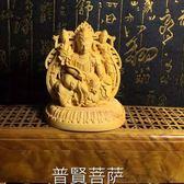 黃楊木雕佛像八寶佛虛空藏菩薩觀音本命佛守護神大日如來汽車擺件