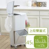 【日本RISU】直立雙層分類附輪(雙蓋)式垃圾桶 45L