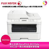 富士全錄 Fuji Xerox DocuPrint M225dw A4三合一黑白無線雷射事務機