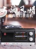 收音機老式上海紅燈753F收音機老人台式復古調頻中波調幅半導體仿古收藏【快速出貨】