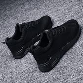 氣墊鞋 春夏季男士全黑色網布運動鞋透氣飛織氣墊鞋輕便學生跑步男鞋 芊墨左岸