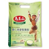 【馬玉山】薏仁燕麥堅果飲(12入) 冷泡/沖泡/穀粉/高纖高鈣/奶素食/台灣製造