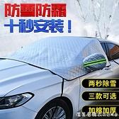 汽車夏季前擋風玻璃防曬罩車衣半罩加厚防水隔熱遮陽擋通用擋風罩 漾美眉韓衣