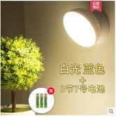智能人體感應LED小夜燈泡充電池式款聲控臥室床頭家用過道臺燈起QM 莉卡嚴選