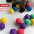 貓咪玩具彩虹微彈力球類啃咬實心逗貓靜音小球非橡膠寵物自嗨用品 樂活生活館
