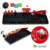 [富廉網] I-ROCKS K76M IRK76M RGB 機械式 紅軸 電競鍵盤 買就送IRM09 暗黑版 電競鼠