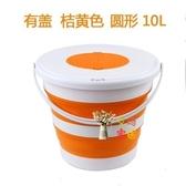 折疊水桶 便攜式折疊桶帶蓋戶外家用垂釣洗車桶加厚桶裝魚桶釣魚打水桶 2色