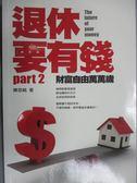【書寶二手書T3/投資_YGT】退休要有錢Part2財富自由萬萬歲_陳亦純_無光碟
