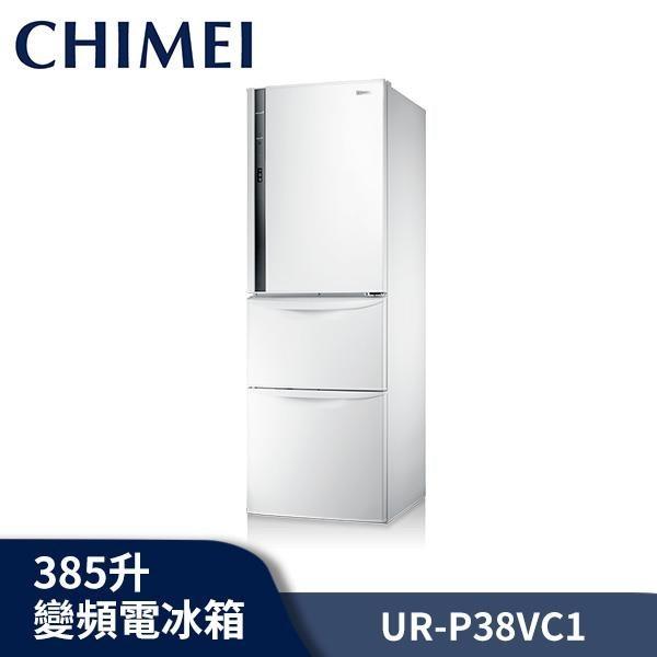 【南紡購物中心】【送基本安裝】CHIMEI奇美 三門 385升 1級變頻 變頻電冰箱 UR-P38VC1