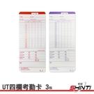 【3包】UT四欄位大卡 卡鐘專用考勤卡 適用CB-580/CB-680/TR-88/UT-1000/UT-2000/UT-3000/STR-768