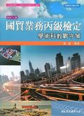 (二手書)國貿業務丙級檢定學術科教戰守策(修訂九版)