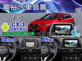 【專車專款】13~15年CX-3專用9吋觸控螢幕安卓多媒體主機*藍芽+導航+安卓四合一*無碟四核心