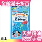 日本 kincho 香RING 防蚊手環 (30枚入/包) 花香/果 天然精油 防水驅蚊【小福部屋】