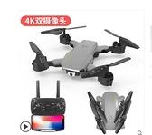 折疊無人機航拍高清專業飛行器長續航兒童學生遙控飛機玩具航模4K 快速出貨