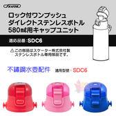 日本SKATER不鏽鋼直飲水壺瓶蓋 580ML適用 水壺配件 適用型號SDC6