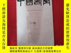 二手書博民逛書店罕見中國書畫創刊號2003-01附贈品Y20951 中國書畫創刊
