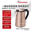 福利品 THOMSON 1.5L雙層不鏽鋼快煮壺 TM-SAK13