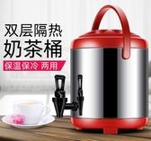 奶茶桶 不銹鋼奶茶桶保溫桶大容量商用雙層保冷咖啡豆漿茶桶10升12奶茶店220v【免運】