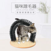 貓咪蹭毛器貓蹭癢器貓抓板逗貓玩具抓癢器撓癢毛刷貓爪板