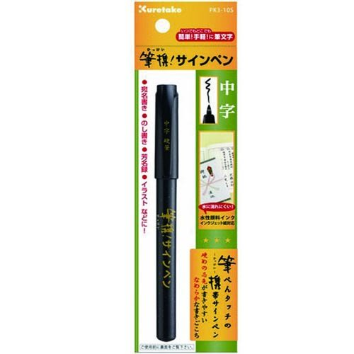 《☆享亮商城☆》PK3-10 攜帶式書寫硬筆-中字 吳竹