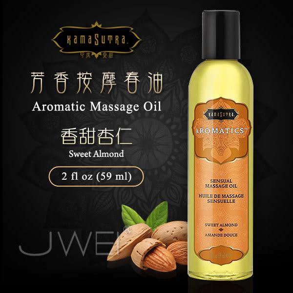 美國KAMA SUTRA.芳香按摩春油Sweet Almond(香甜杏仁)59ml