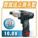 台灣製造techway 10.8V雙鋰電...