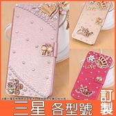 三星 s21 A72 A52 A32 note20 ultra A42 5G A71 A51 s20+ 奢華皇室 手機皮套 水鑽 訂製