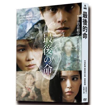 最後的命DVD 柳樂優彌/矢野聖人
