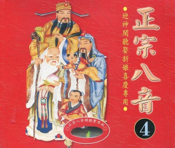 正宗八音 4 CD (音樂影片購)
