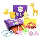 兒童剪紙書益智玩具幼兒園寶寶diy手工制作材料折紙大全彩4-3-6歲