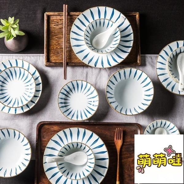 日式餐具套裝陶瓷碗盤碟套裝高溫瓷家居送禮釉下彩【萌萌噠】