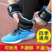 跑步負重沙袋綁腿綁手運動訓練可調節裝備健康復隱形綁腳沙包男女