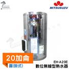 《鍵順三菱》EH-A20EJV 20加侖...