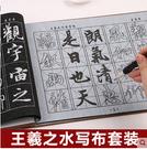 蘭亭序王羲之行書練毛筆字帖水寫布套裝DL14492『黑色妹妹』