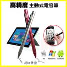 高精準金屬主動式USB充電繪圖電容筆 安卓蘋果ipad平版電腦手寫觸控筆 Air mini Note9 S10+ R17