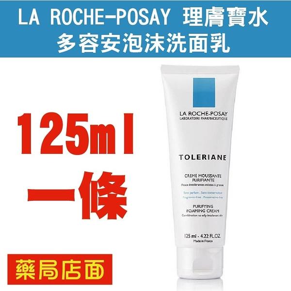 元氣健康館 LA ROCHE-POSAY 理膚寶水 多容安泡沫洗面乳 125ml