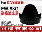 副廠遮光罩 EW-83G 可反扣 卡口式 (Canon EF 28-300mm F/3.5-5.6 L IS USM 專用) 可傑