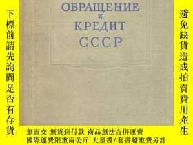 二手書博民逛書店蘇聯的貨幣流通和信貸(俄文原版罕見精裝) 655克Y4639 出版1954