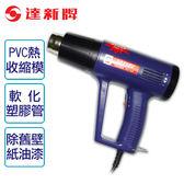 【達新牌】電子式熱風槍。藍色  NEG-1A