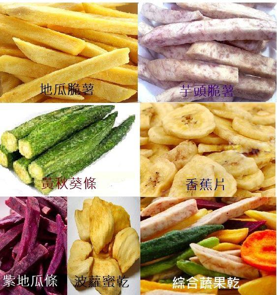 綜合蔬果脆片/綜合天然蔬果脆片/160g