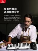 特惠電子琴布魯諾88鍵手卷鋼琴鍵盤加厚專業版初學者練習便攜式折疊電子琴JD