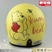 EVO 小帽款 安全帽 小熊維尼 黃 維尼熊 309 小可愛 大人 半罩 復古帽 加購鏡片 正版授權