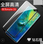 華為mate20鋼化膜20x手機膜
