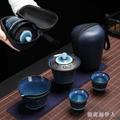 旅行茶具套裝便攜包快客杯戶外旅游隨身茶壺日式一壺兩杯泡茶壺 yu13365【棉花糖伊人】