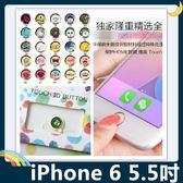 iPhone 6/6s Plus 5.5吋 卡通HOME鍵貼 支援指紋解鎖 按鍵貼 保護貼 保護膜 Apple 蘋果通用款
