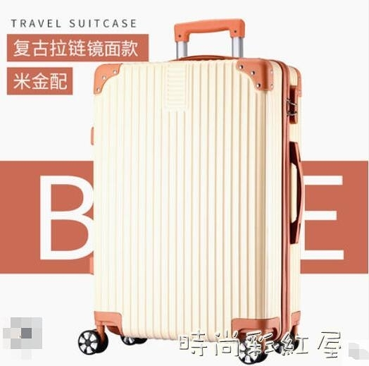 旅行箱ins網紅輕便拉桿旅行密碼皮箱子小型20寸22/24大容量26女男MBS「時尚彩紅屋」