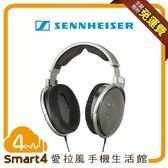 【愛拉風 x 耳機專賣】Sennheiser HD650 頭戴耳罩式耳機 旗艦機 森海賽爾 聲海 鈦金屬色 降噪 抗噪