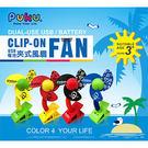 藍色企鵝 PUKU Fan夾式電風扇 嬰...