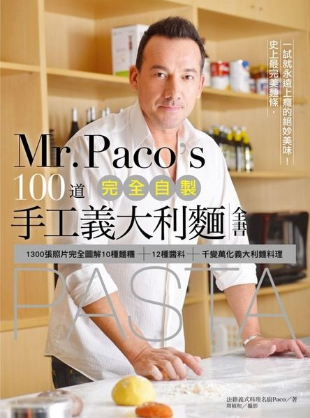 Mr. Paco's 100道完全自製手工義大利麵全書:1300張照片完全圖解10種麵糰+1...